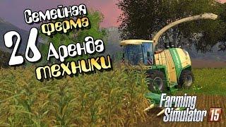 Аренда техники (мод) - 26 Farming Simulator 15