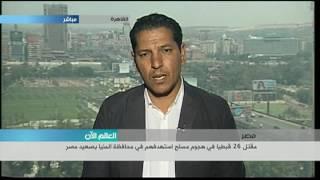 مقتل 20 قبطيا في هجوم مسلح استهدفهم في محافظة المنيا بصعيد مصر