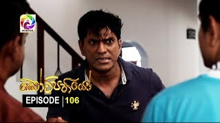 Kotipathiyo Episode 106 කෝටිපතියෝ  | සතියේ දිනවල රාත්රී  9.00 ට . . . Thumbnail