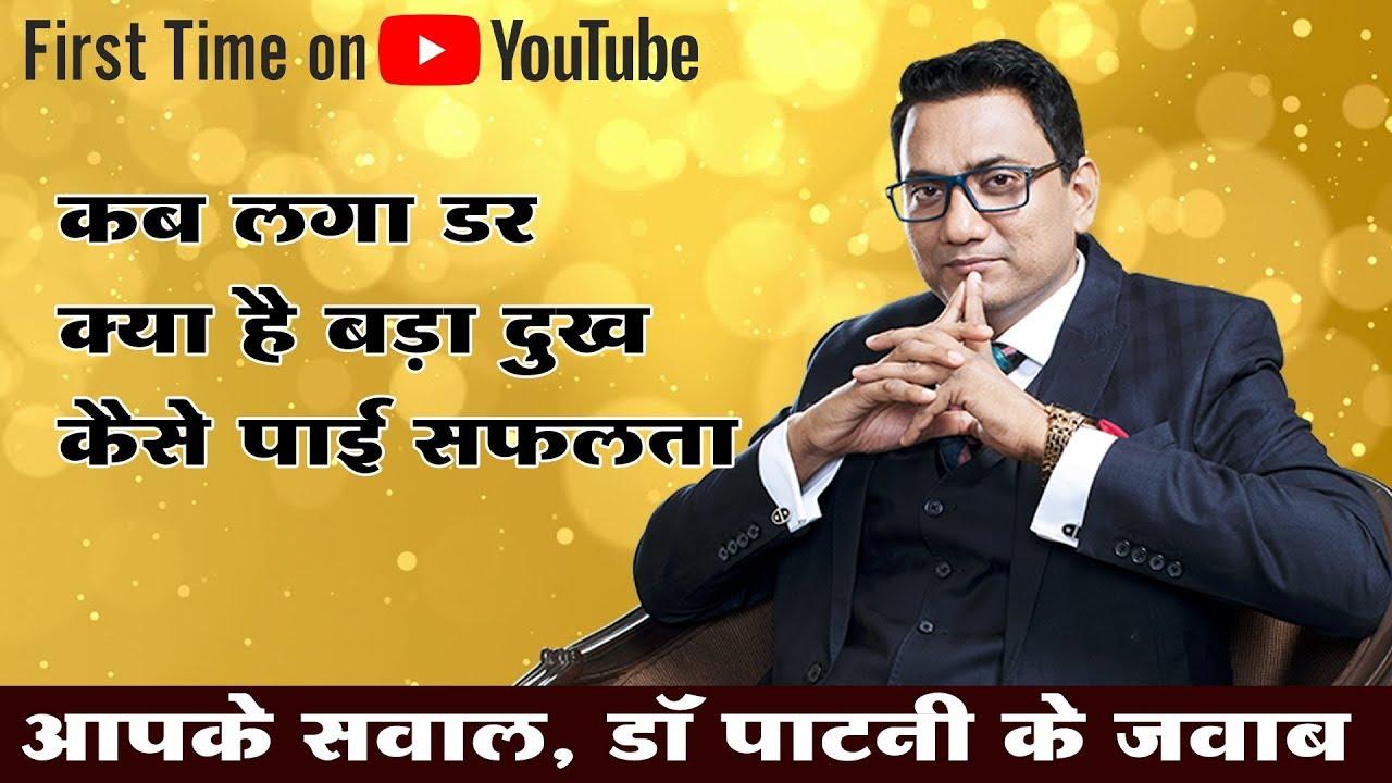 क्या है सबसे बड़ा दुख, क्या है सफलता का राज, आपके सवाल डॉ पाटनी के जवाब | Ujjwal Patni