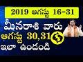 ఆగష్టు నెల 16-31 రాశిఫలాలు మీనరాశి | Rasi Phalalu 2019 | Meena Rasi | Telugu Rasi Phalalu