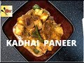 Kadhai Paneer |  Restaurant Style Kadhai Paneer |  Indian Vegetarian Main Course Recipes