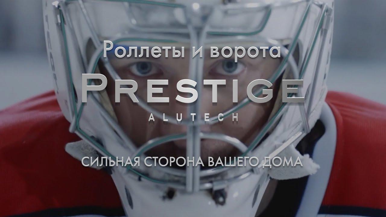 Новинка! Серия Prestige от Alutech.