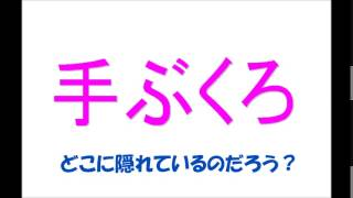 手ぶくろ 作詞・作曲・歌:長野定信 write2006.冬 冬支度の時、手ぶくろ...