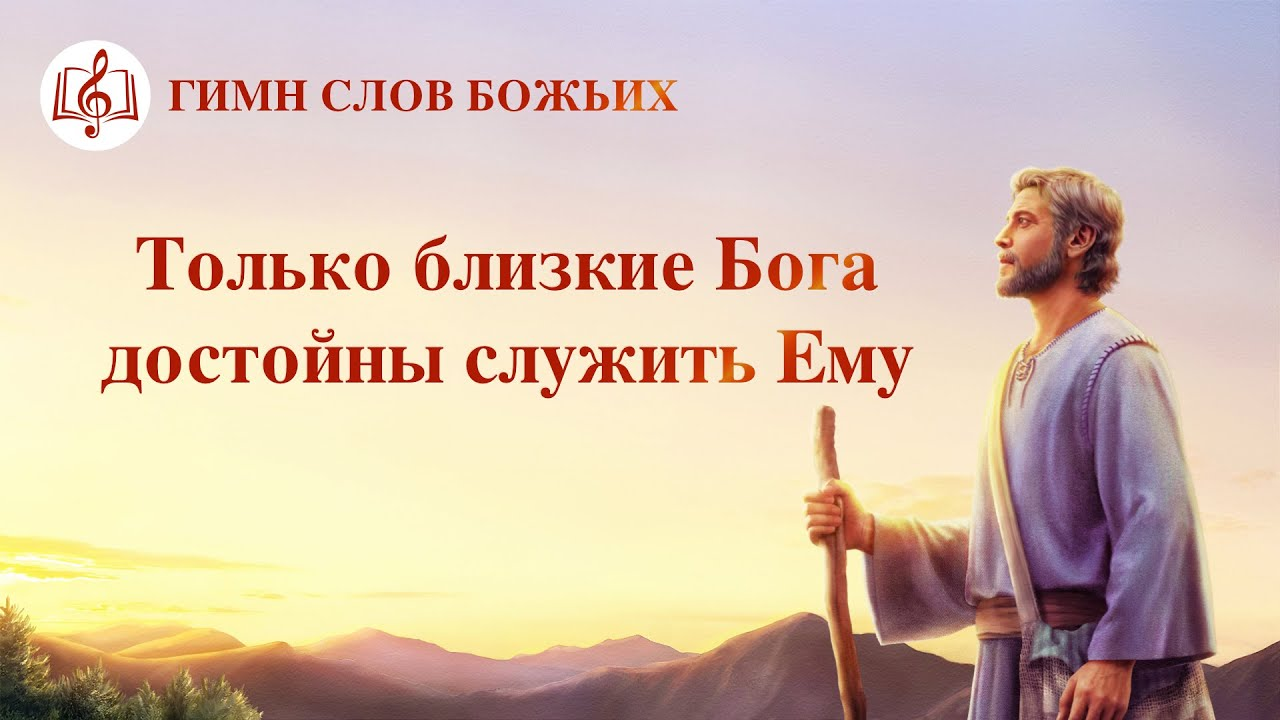 Христианская музыка «Только близкие Бога достойны служить Ему» (Текст песни)