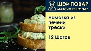 Намазка из печени трески . Рецепт от шеф повара Максима Григорьева