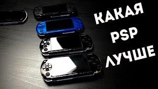 Какую PSP купить в 2019 году