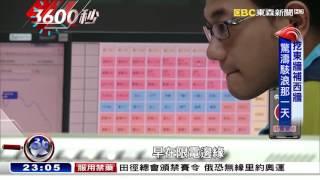 夏日高溫大作戰 火燒島限電危機【3600秒】