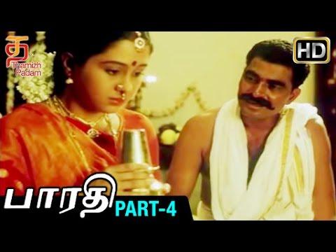 Bharathi Tamil Full Movie HD | Part 4 | Bharathiyar's Employment | Sayaji Shinde | Devayani