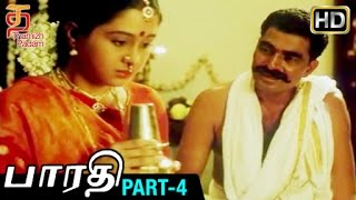 Bharathi Tamil Full Movie HD | Part 4 | Bharathiyar's Employment | Sayaji Shinde | Devayani