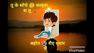 Dil Todya (Broken Heart) By MD & KD Sad song new Haryanvi whatsapp status 2018 || Desi Chorre ||
