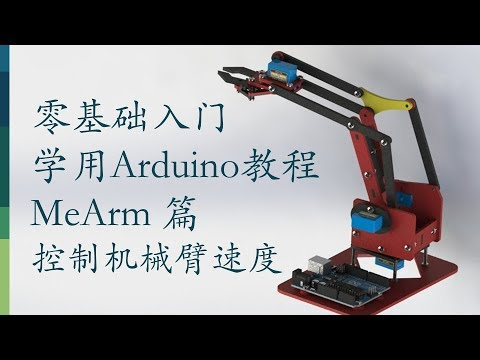 零基础入门学用Arduino-MeArm机械臂篇-13 控制机械臂速度