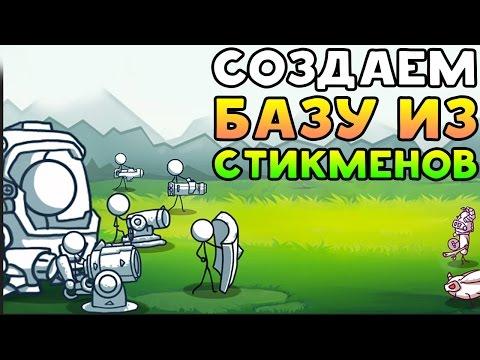 СОЗДАЕМ БАЗУ ИЗ СТИКМЕНОВ! - Stickman Defence Cartoon Wars