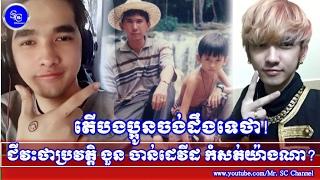 ជីវះប្រវត្តិដ៍កំសត់របស់តារាល្បី ងួន ចាន់ដេវីត, Khmer Hot News, Mr. SC Channel,