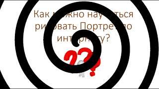 Школа Портрета -  обучение по интернету. Татьяна Артыкова