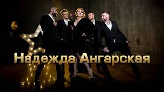 Сольный концерт Надежды Ангарской,в рамках большого тура по Якутии