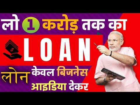 government-loan-for-the-new-business-idea---start-up-business-loans-|-लोन-केवल-बिजनेस-आइडिया-देकर