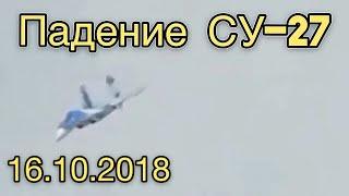 Видео крушение падение самолёта СУ-27 Винница учения Чистое Небо 2018 - Чисте Небо - падіння літака