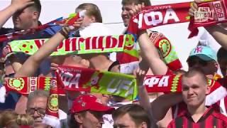 РФПЛ 2017/2018. 2 тур. Уфа (Уфа) - Спартак (Москва)