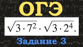 ОГЭ по математике. Задание 3. Найдите значение выражения