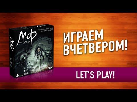 Настольная игра «МОР. УТОПИЯ»: ИГРАЕМ! // Let's Play