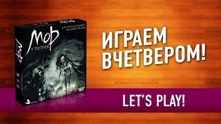Настольная игра «МОР. УТОПИЯ»: ИГРАЕМ! // Let's play \