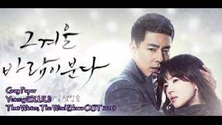 That Winter The Wind Blows OST 2013 Yesung (SUJU) Gray Paper