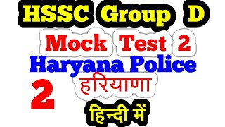#haryanagroupd #haryanamocktest #hsscsyllabus hssc हरियाणा Group D Mock Test #mocktest2 2018 pdf
