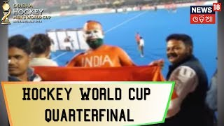 Hockey World Cup 2018 Quarterfinal, India Vs Netherlands Hockey Match LIVE | AAMARI ODISHA