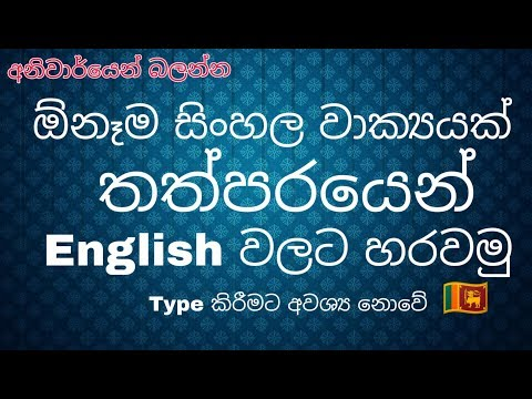 Translate any sinhala sentence to English / Sinhala Dictionary_2019