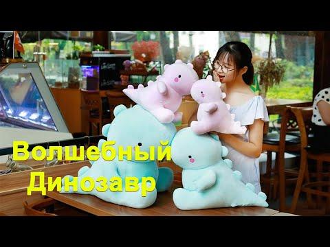 Мягкая плюшевая игрушка динозавр / Детская мультяшная игрушка классический подарок