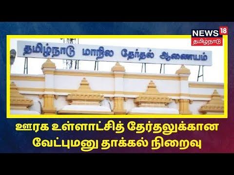 TN Local Body Election: தமிழகத்தில் ஊரக உள்ளாட்சித் தேர்தலுக்கான வேட்புமனு தாக்கல் நிறைவு
