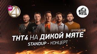 """ТНТ4 на """"Дикой Мяте""""! Прожарка + StandUp-концерт. Соболев, Бебуришвили, Евдокимов, Дедищев, Хугаев."""