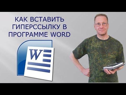 Как настроить гиперссылку в Word