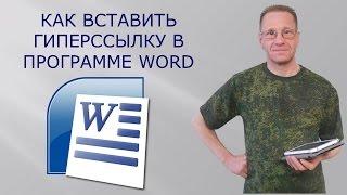 видео Как сделать гиперссылку в ВК, Ворде, презентации PowerPoint, на HTML и в Excel?