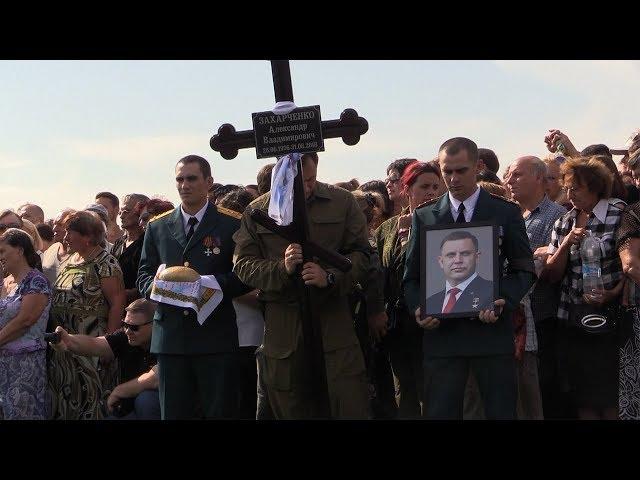 Смотреть видео Похороны главы ДНР Александра Захарченко