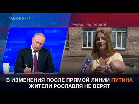 Жители Рославля не верят в изменения после прямой линии Путина