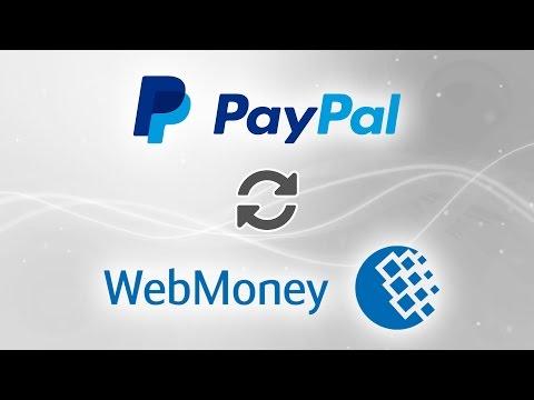 Обмен Paypal на Webmoney. Лучшие курсы обмена электронных валют.