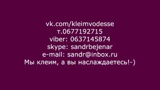 Профессиональная поклейка обоев в Одессе 0677192715(Авторский мастер класс