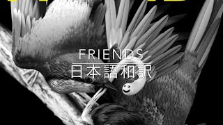 Friends (Justin bieber & Bloodpop) 日本語和訳