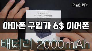 아마존에서 단돈 6달러에 공수한 D2이어폰 2000mA…