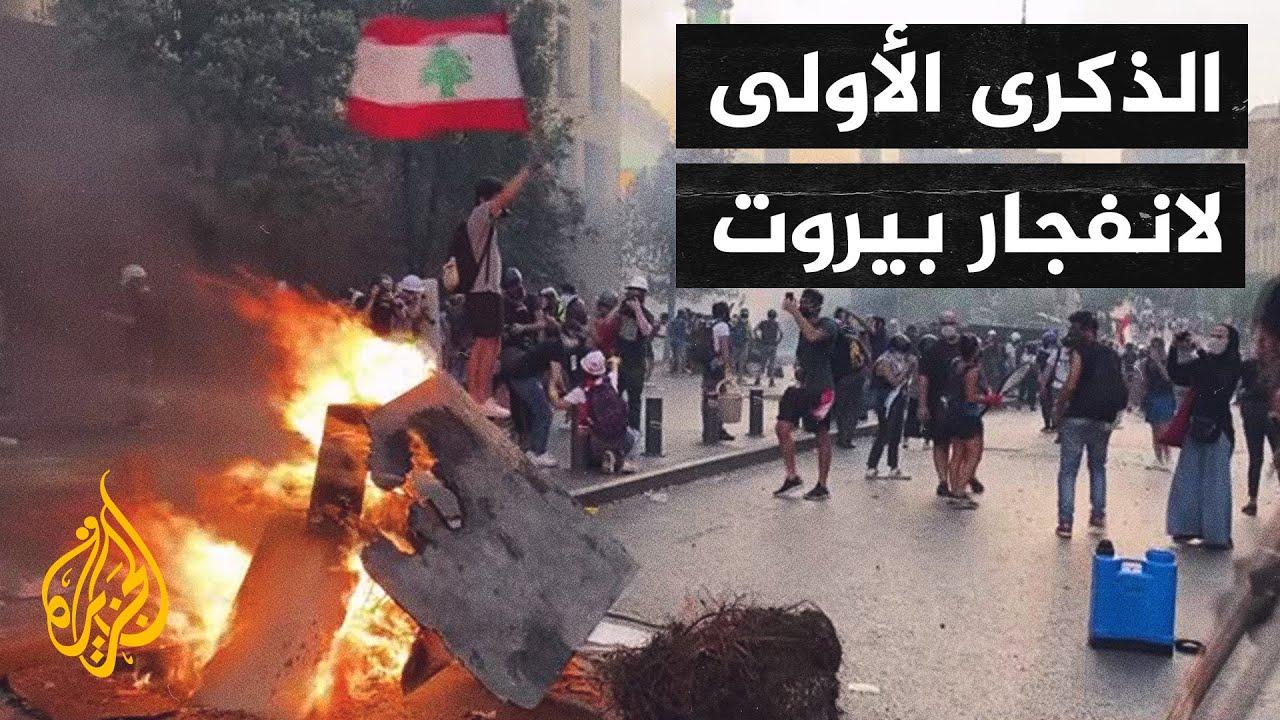 في الذكرى الأولى لانفجار مرفأ بيروت.. قوات الأمن تستخدم القنابل المدمعة وخراطيم المياه ضد المتظاهرين