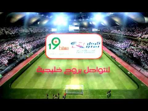 GCC Cup qtel - Doha, Qatar