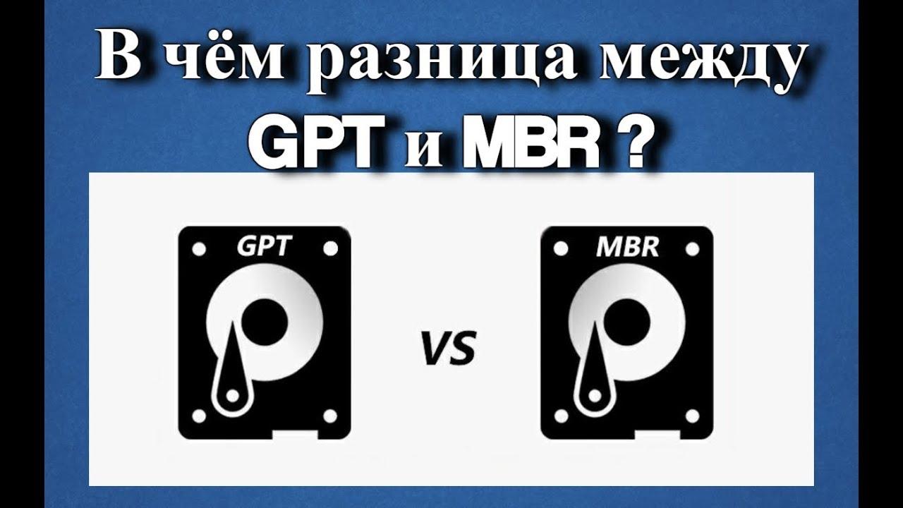 В чём разница между GPT и MBR? | Что лучше gpt или mbr?