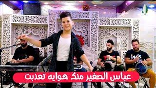 عباس الصغير منك هواية تعذبت اغاني شبابية رقص
