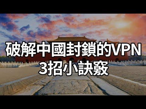 【3招翻牆小訣竅】免費VPN APP在中國大陸浴火重生(90%VPN適用)