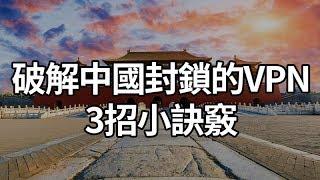 【3招翻牆小訣竅】免費VPN APP在中國大陸浴火重生 (90%VPN適用)