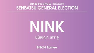 BNK48 Trainee Mananya Kaoju (Nink)