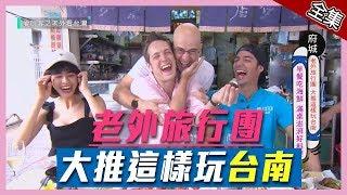 【台南】老外旅行團~大推這樣玩台南?!【愛玩客之老外看台灣】