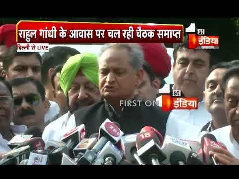 कार्यकर्ताओं की भावनाओं से Rahul Gandhi को अवगत करवाया : CM Ashok Gehlot